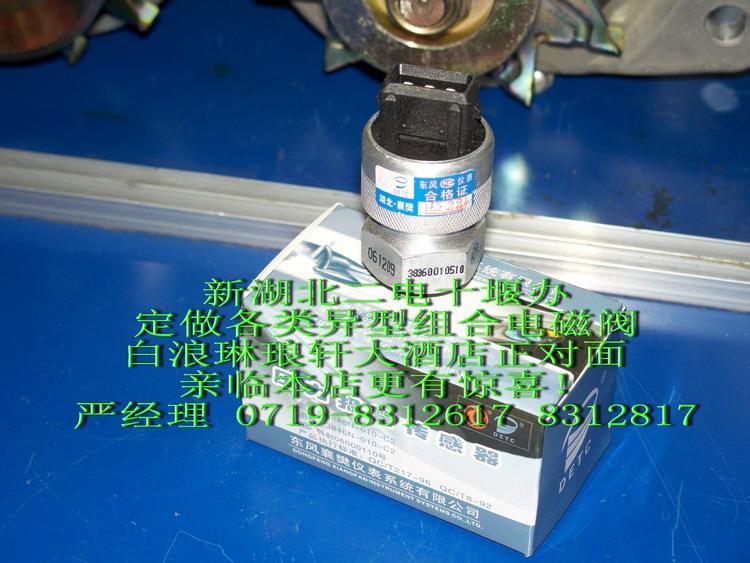 电子里程表传感器总成3836n 010高清图片