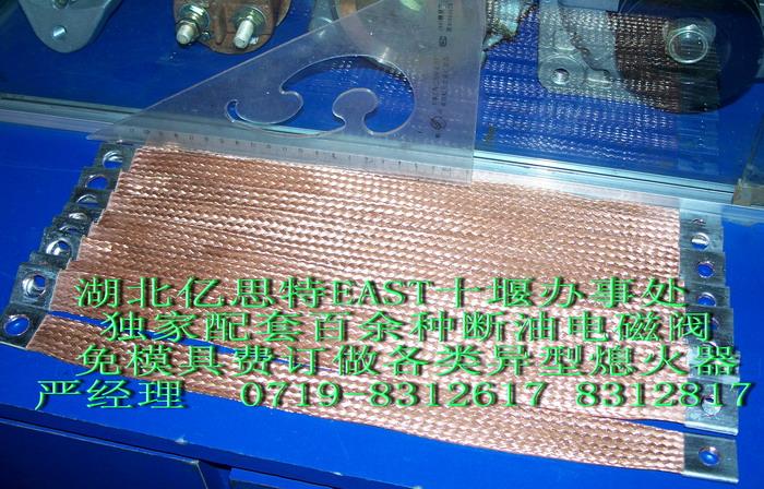 供应搭铁线 49325064932506适用车型 产地 新飞翔品牌 新飞翔十堰沃高清图片